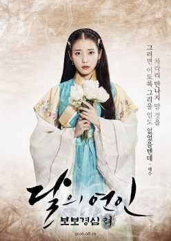 Moon Lovers hae-su