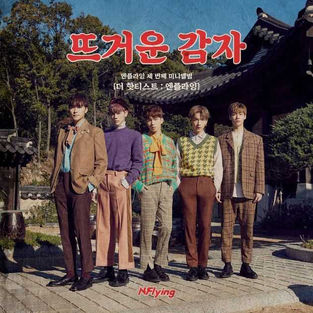 The Hottest: N. Flying