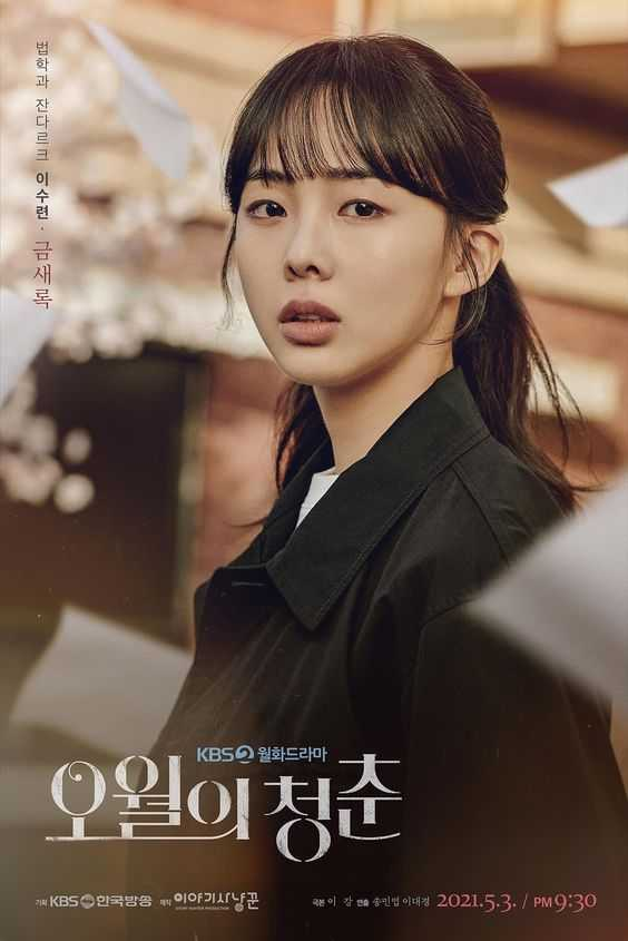 youth-of-may-protagonista-drama-coreano